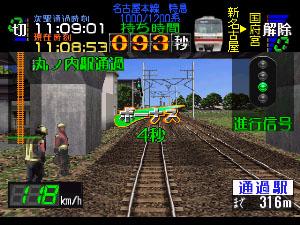 鉄道 名古屋 で 編 go 電車